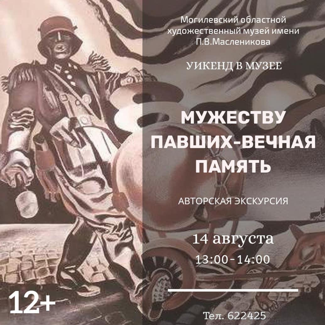 Назанятие «Оборона Могилева» иобзорную экскурсию поэкспозициям приглашает могилевчан музей им.П.В.Масленикова