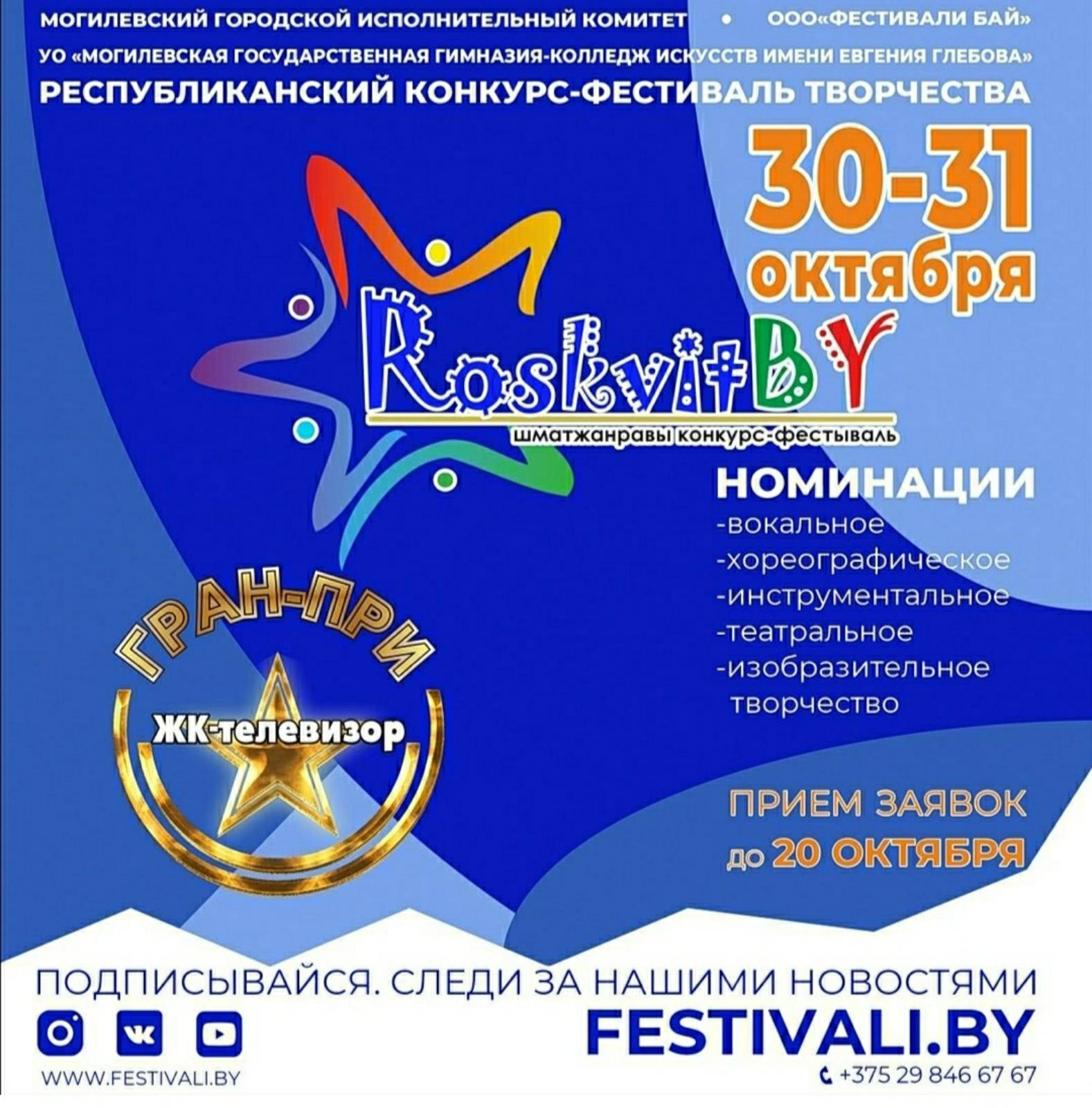 Стартовал прием заявок научастие вРеспубликанском многожанровом конкурсе-фестивале  «RoskvitBY»