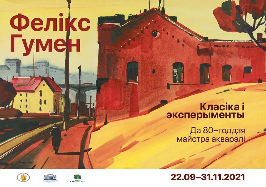ВМогилеве откроется выставка витебского акварелиста Феликса Гумена