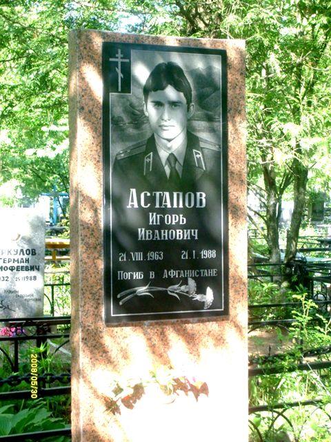 Могила воина-интернационалиста, ст. лейтенанта Астапова Игоря Ивановича