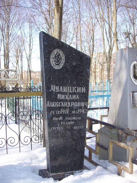 Могила Чулицкого Михаила Александровича (польское кладбище)