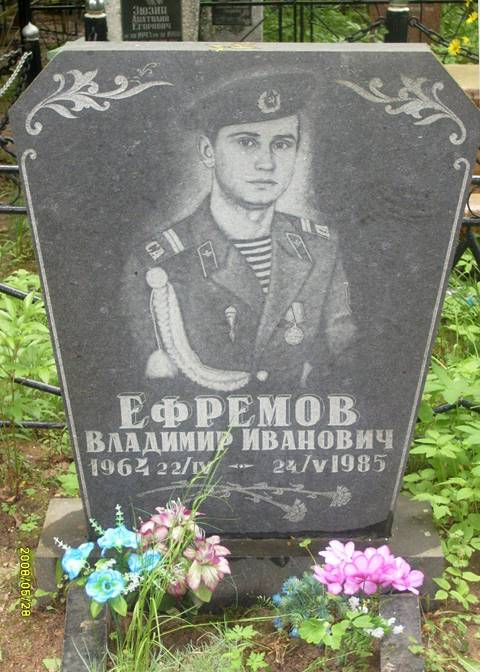 Могила воина-интернационалиста, мл. сержанта Ефремова Владимира Ивановича