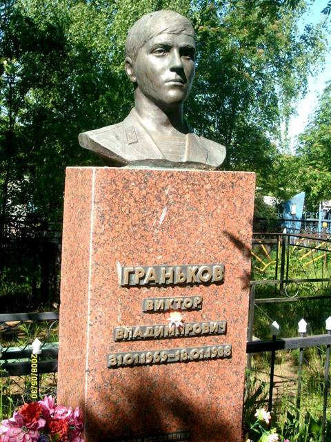 Могила воина-интернационалиста, мл. сержанта Гранькова Виктора Владимировича