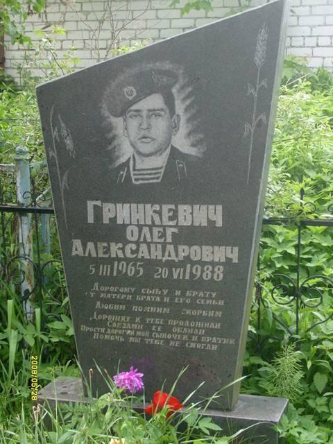 Могила воина-интернационалиста, рядового Гринкевича Олега Александровича