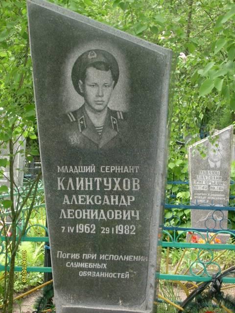 Могила воина-интернационалиста, ефрейтора Клинтухова Александра Леонидовича