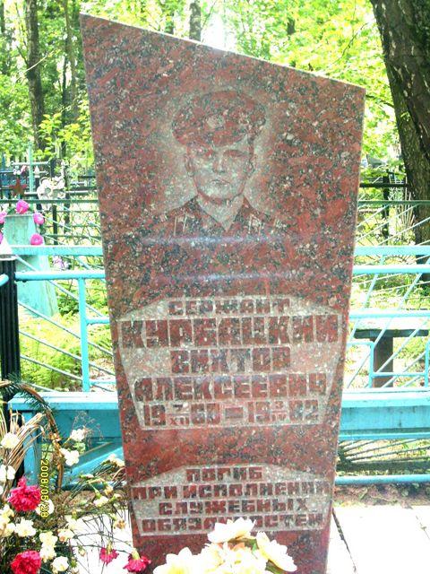 Могила воина-интернационалиста, сержанта Курбацкого Виктора Алексеевича