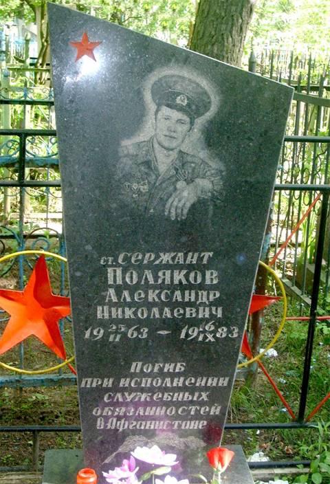Могила воина-интернационалиста, сержанта Полякова Александра Николаевича