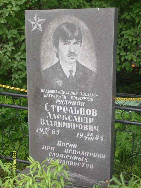 Могила воина-интернационалиста, рядового Стрельцова Александра Владимировича