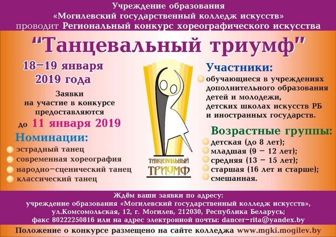 «Танцевальный триумф» смогут увидеть горожане игости Могилёва 18-19 января