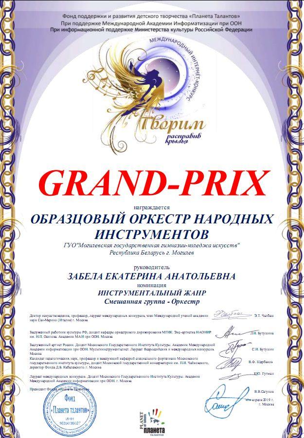 Могилёвские музыканты завоевали гран-при международного интернет-конкурса