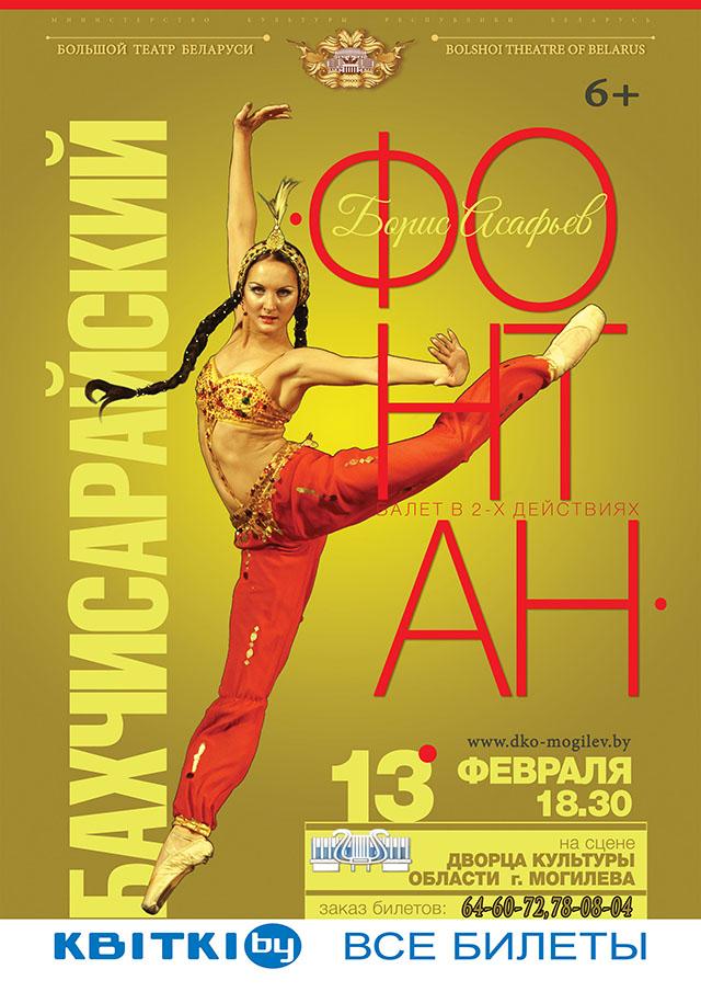 Намогилёвской сцене покажут «Бахчисарайский фонтан»