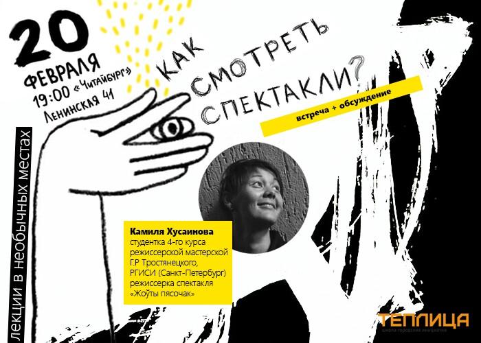 Камиля Хусаинова расскажет могилевчанам, как правильно смотреть спектакли
