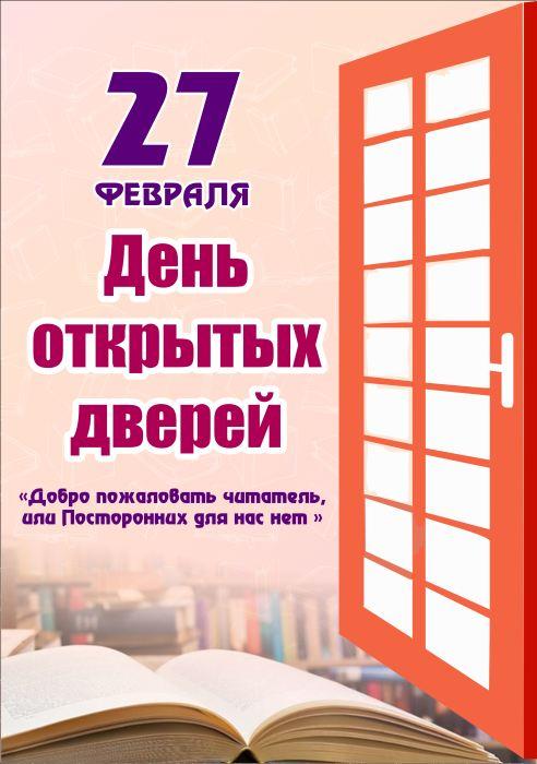 Библиотеки Могилёва приглашают горожан и гостей  города на День открытых  дверей 27 февраля
