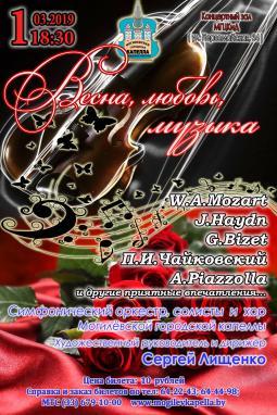 Весна, любовь, музыка... Романтический концерт представит Могилёвская городская капелла 1-го марта
