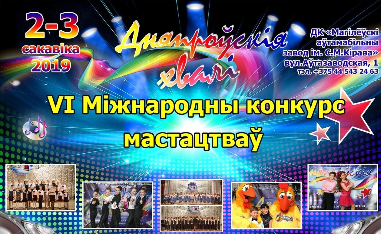 Около 2000 участников соберёт международный конкурс искусств «Дняпроўскія хвалі» вначале марта вМогилёве