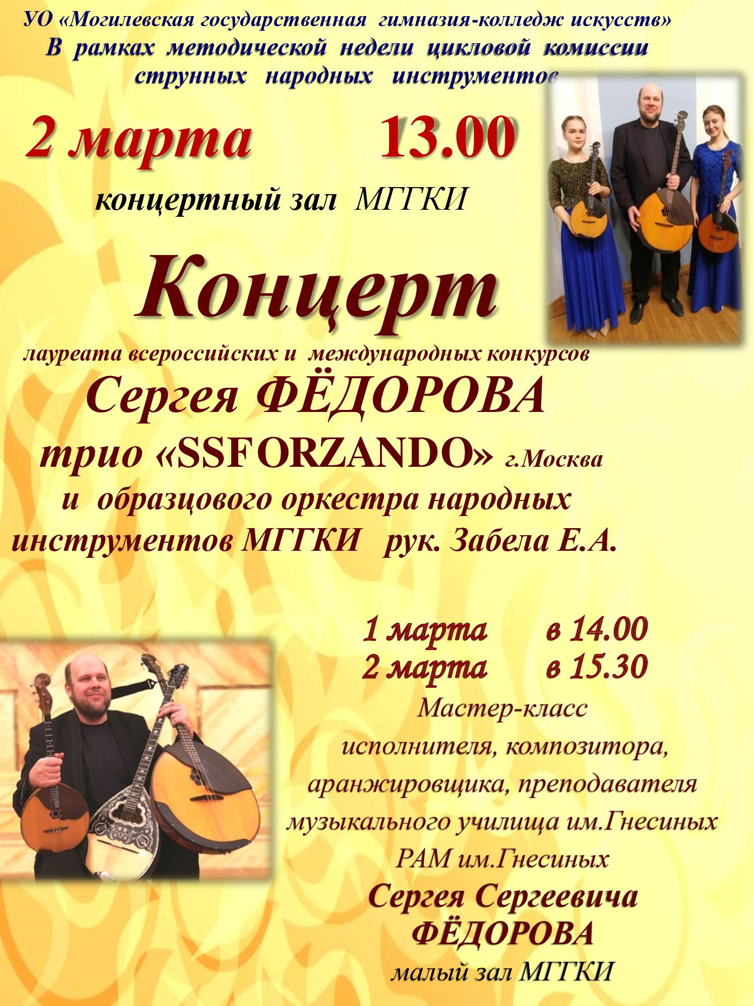 Впервые вМогилёве сконцертом выступят Сергей Фёдоров итрио «SSFORZANDO»