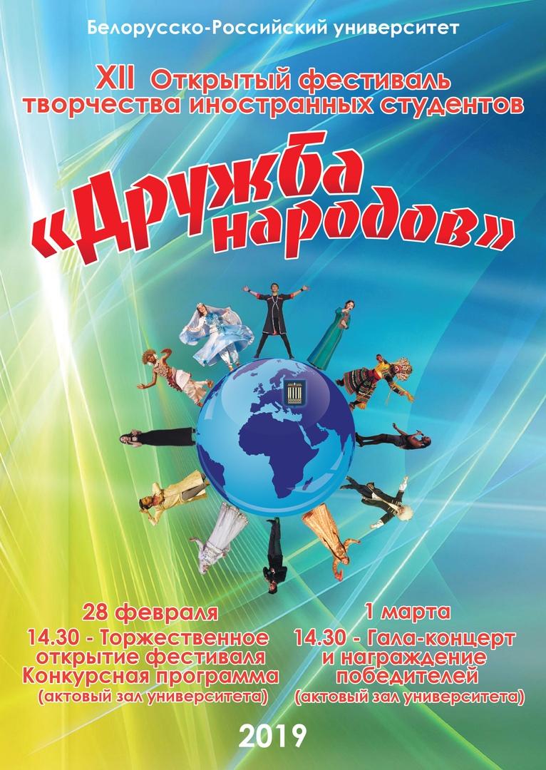 Более 100 иностранных студентов примут участие вфестивале «Дружба народов» вМогилёве