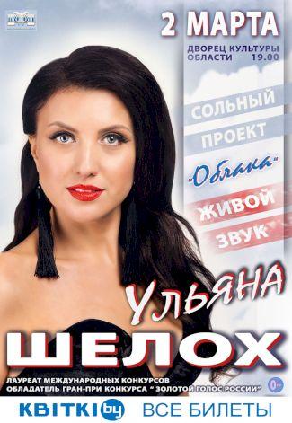 Концерт артистки белорусской эстрады Ульяны Шелох