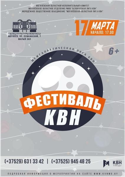 Большим фестивалем начнётся новый сезон КВН вМогилёве