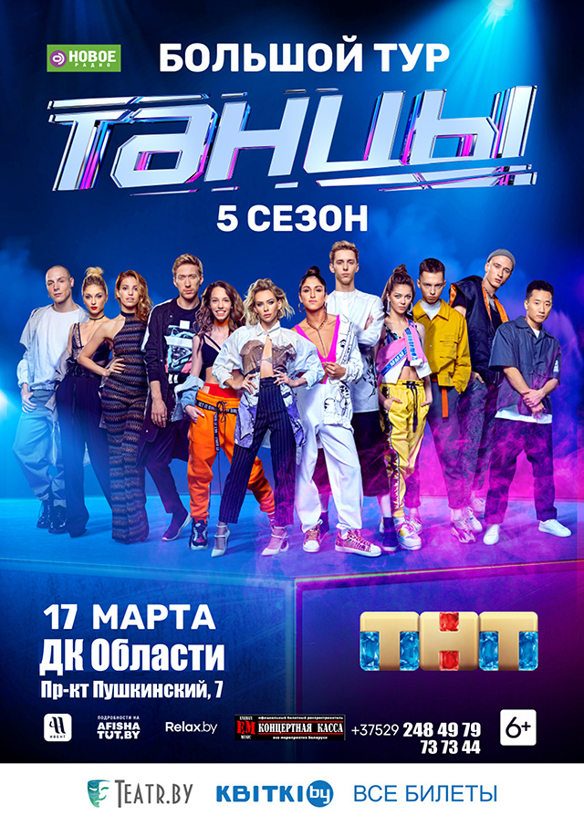 Танцы ТНТ. 5 сезон