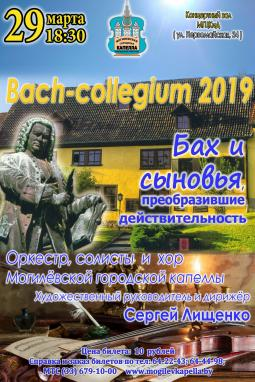 Могилёвская городская капелла приглашает навечер музыки Иоганна Себастьяна Баха иего сыновей 29марта