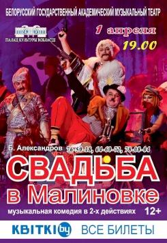 Музыкальная комедия «Свадьба вМалиновке»
