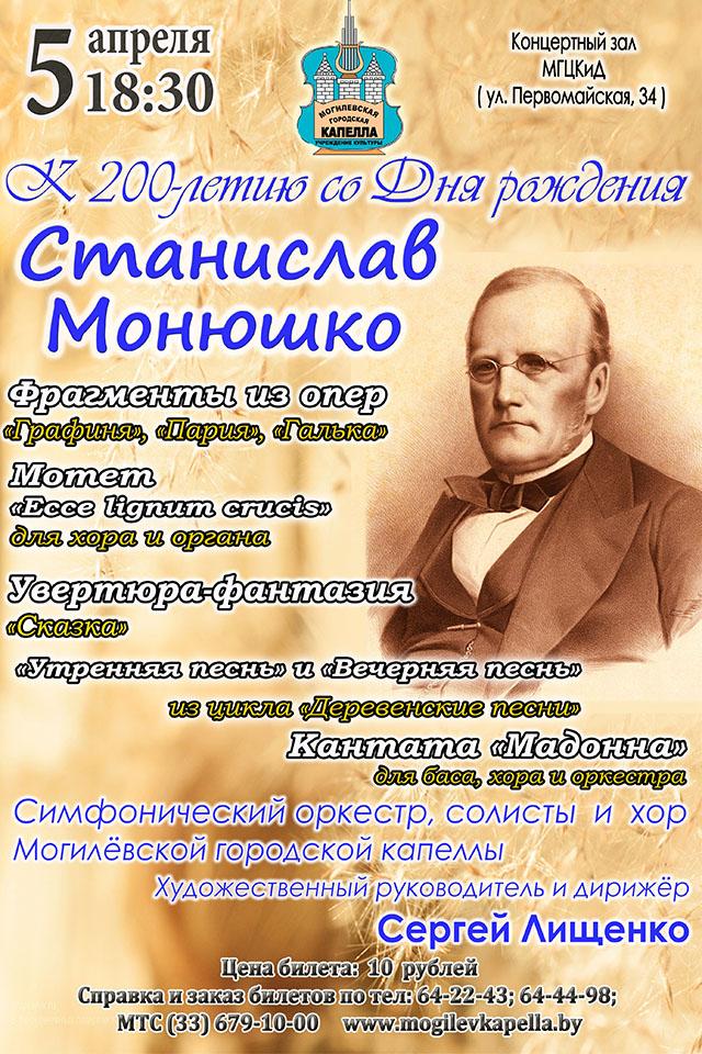 Концерт Могилевской городской капеллы. К 200-летию со Дня рождения Станислава Монюшко