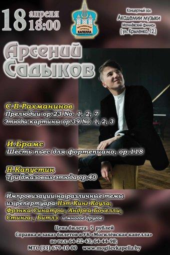 На«Купание сакулами» приглашает Могилёвский драмтеатр