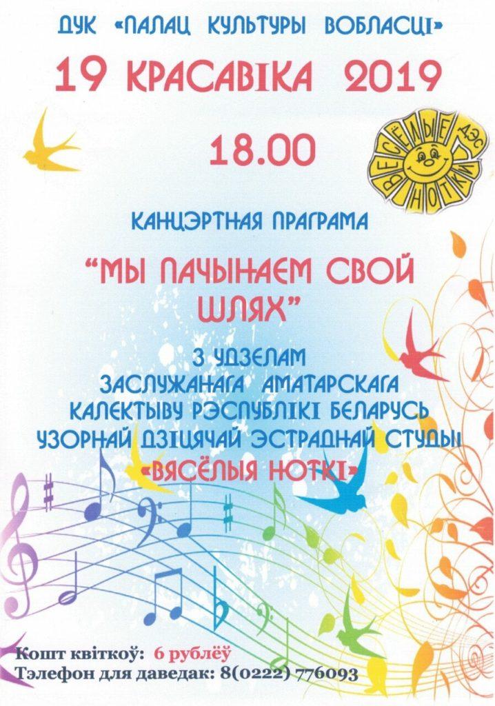 «Весёлые нотки» будут подтверждать звание «Заслуженный любительский коллектив» вМогилёве 19апреля