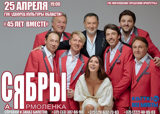 Концерт Заслуженного коллектива Республики Беларусь ансамбля «Сябры»