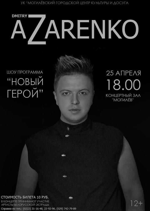 Дмитрий Азаренко с шоу программой «Последний герой»