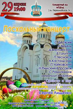 «Пасхальный концерт» Могилёвской капеллы пройдёт 29апреля