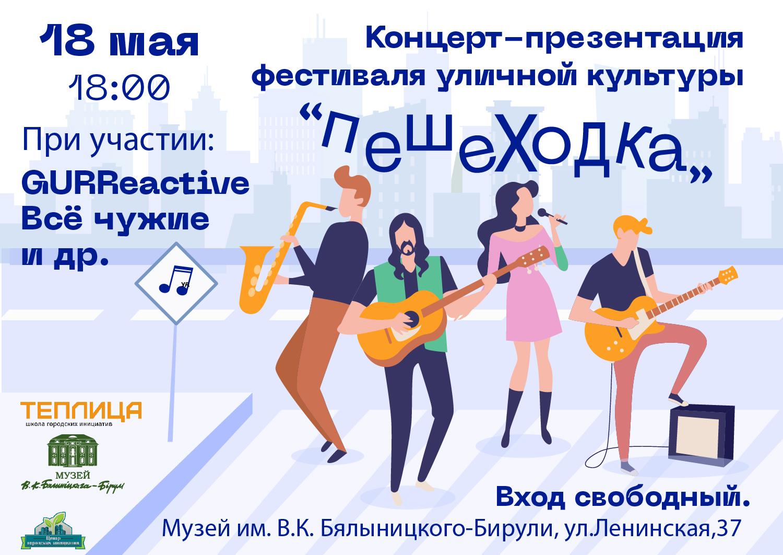 Стрит-фестиваль «Пешеходка» презентуют вМогилёве 18мая