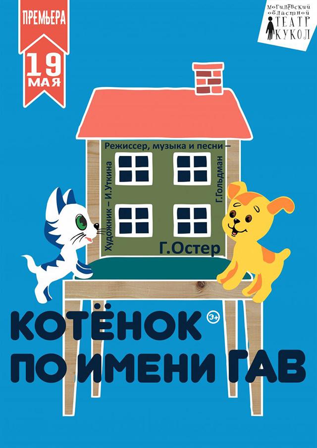 Могилёвский областной театр кукол приглашает напремьеру спектакля «Котёнок поимени Гав»