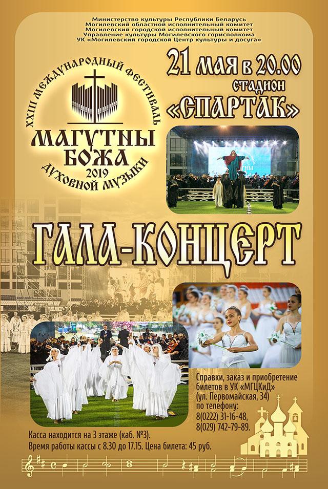 Гала концерт XXXIII Международного фестиваля духовной музыки Магутны Божа