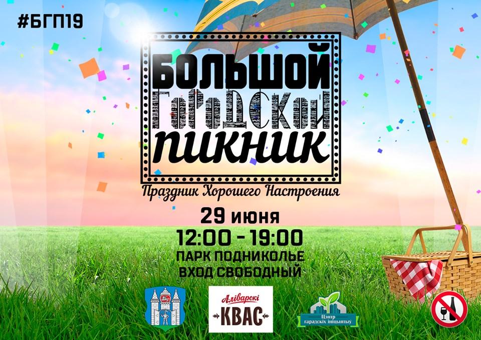 Большой городской пикник вМогилёве пройдёт впарке Подниколье 29июня