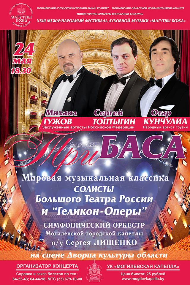 Уникальные голоса трёх звёзд мировой музыкальной сцены исполнят для могилёвской публики популярные оперные арии 24мая