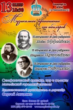 Могилёвская городская капелла. «Музыкальное приношение от юбиляров»
