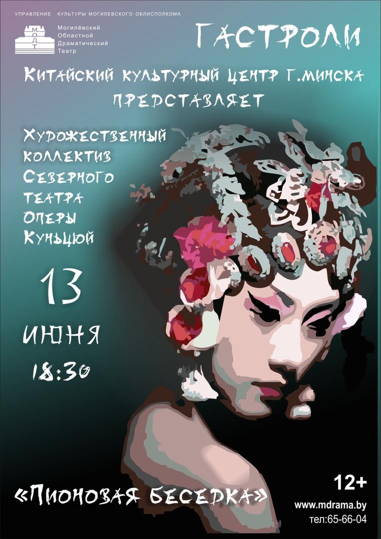 Оперу накитайском языке привезёт вМогилёв Китайский культурный центр Минска