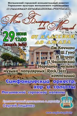 29июня Могилёвская городская капелла представит концерт-посвящение «Моя Беларусь, мой Могилёв!»