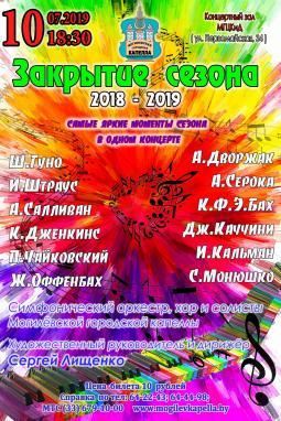 Финальным концертом завершит сезон Могилёвская городская капелла 10июля