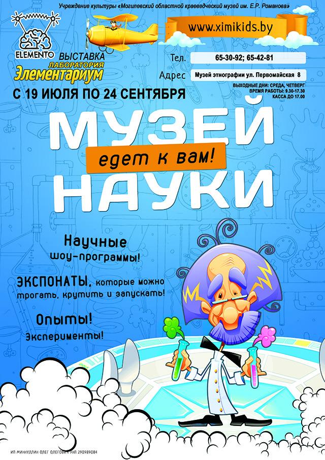 Выставка «Лаборатория Элементариум»