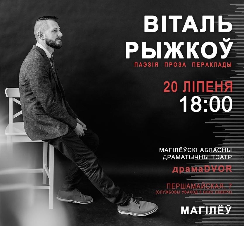 Поэтический вечер Виталия Рыжкова состоится вМогилёве 20июля