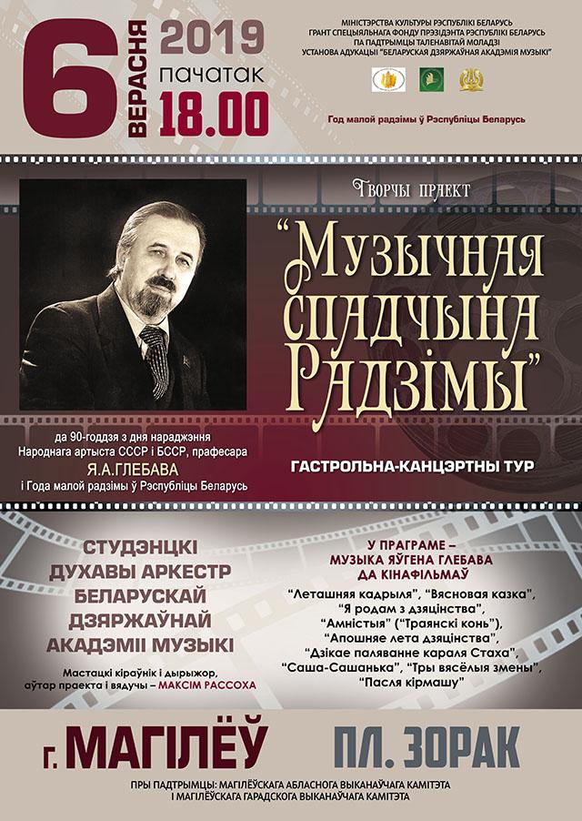 ВМогилёв 6сентября приедет творческий проект «Музычная спадчына Радзімы»
