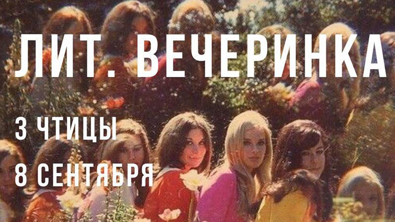 Драма DVOR открывает сезон экспериментов вМогилёве 8сентября
