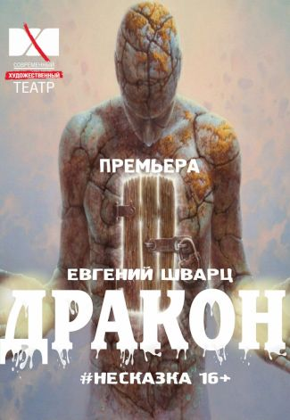 «Несказку»  «Дракон» представит Современный художественный театр изМинска вМогилёве
