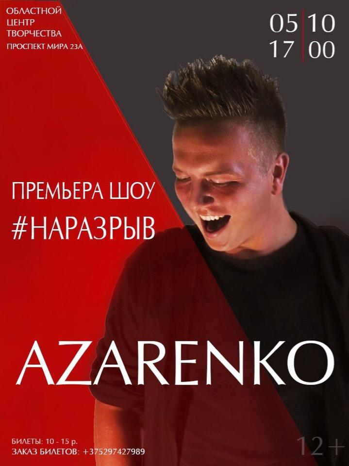 #НАРАЗРЫВ: Дмитрий Азаренко презентует красочное шоу воктябре вМогилёве