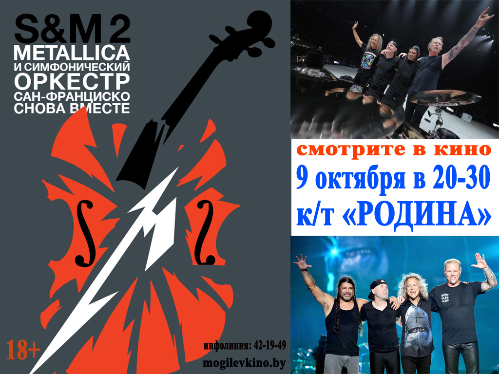 Шоу группы «Metallica» и Симфонического оркестра Сан-Франциско покажут в могилёвском кинотеатре «Родина»