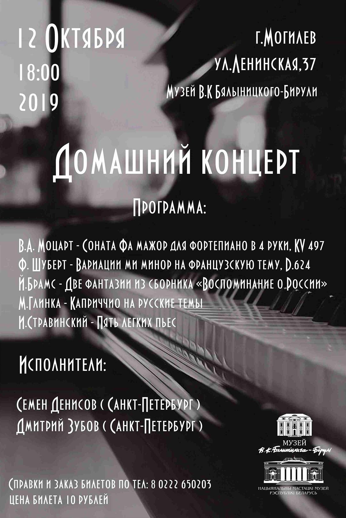 Домашний концерт