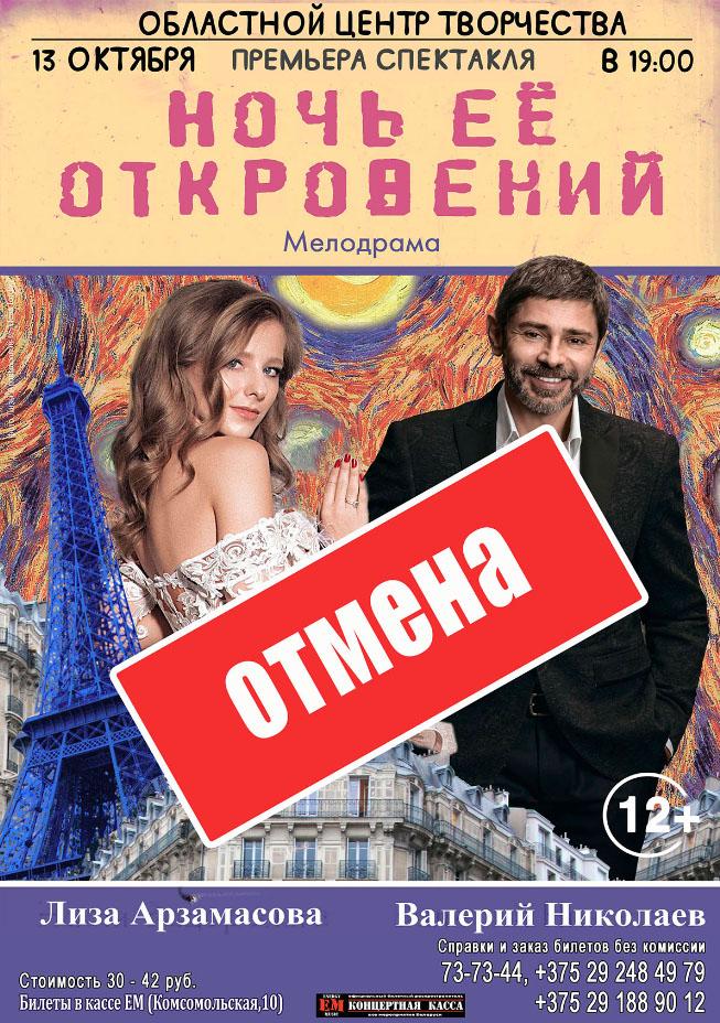 ВМогилёве отменили спектакль «Ночь еёоткровений»